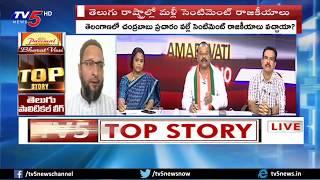 LIVE కేసీఆర్ రిటర్న్ గిఫ్ట్పై ఏపీలో సెగలు..! | Top Story With Sambasiva Rao