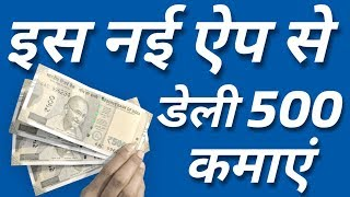 Top 1 PayTM Cash Earning Apps | Android Earning App 2019 | Earn Money From Smartphone.