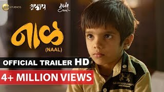 Naal   नाळ   Official Trailer 2018   Sudhakar Reddy Yakkanti   Nagraj Popatrao Manjule   Zee Studios