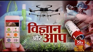 RSTV Special - National Science Day - विज्ञान और आप