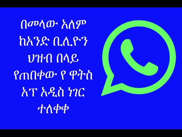 [Amharic]  The New Whatsapp Update