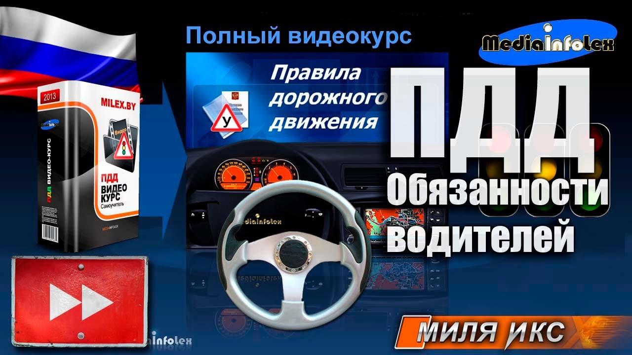 Пдд обязанности водителей 2016 - 5561