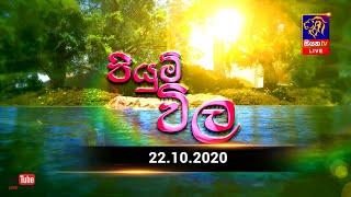 Piyum Vila | Live | 22 - 10 - 2020 | Siyatha TV