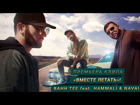 КЛИП: Bahh Tee feat. HammAli & Navai - Вместе летать