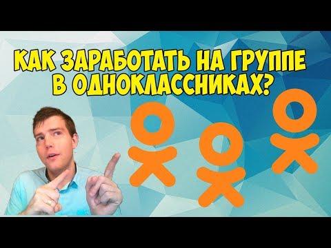 Как заработать на группе в Одноклассниках?