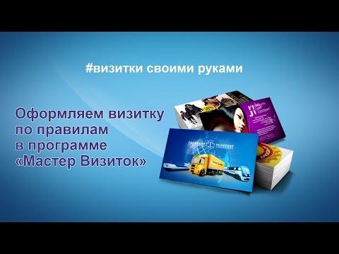 Программы визитки своими руками