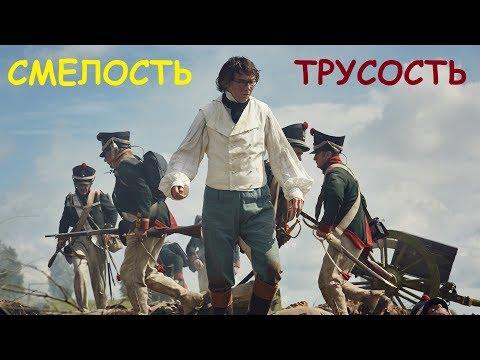 """""""СМЕЛОСТЬ и ТРУСОСТЬ"""". Итоговое сочинение №32"""