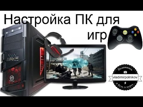 Видео как настроить компьютер