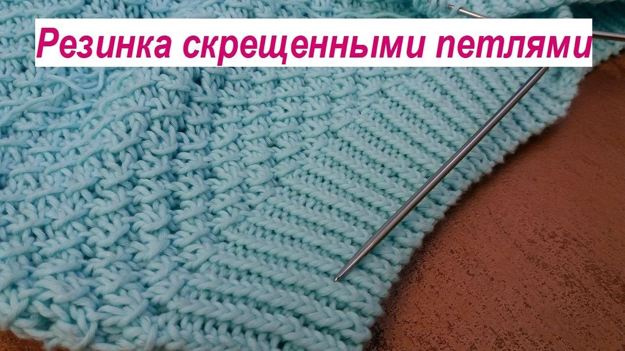 Вязание спицами резинок скрещенными петлями