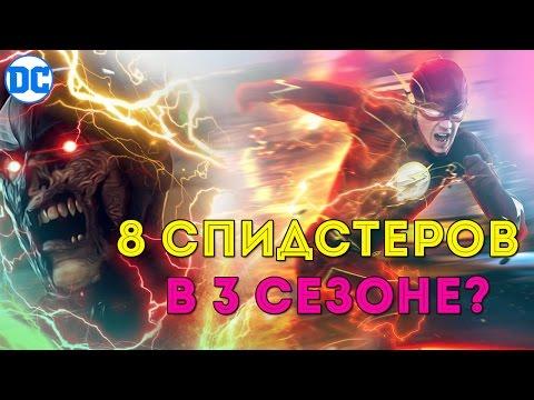 8 НОВЫХ Спидстеров в 3 Сезоне Флэша? Кто Появится в 3 Сезоне Флэша? Flash.