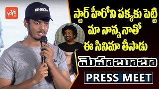Actor Akash Puri Superb Speech at Mehbooba Movie Press Meet | Tollywood