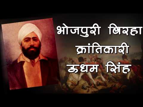 Veer Rass Bhojpuri Birha 2014 - Krantikari Udham Singh - Ramdev Yadav video