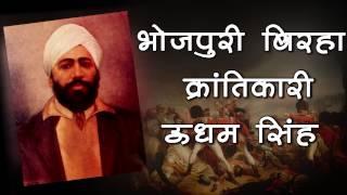 Veer Rass Bhojpuri Birha 2014 - Krantikari Udham Singh - Ramdev Yadav
