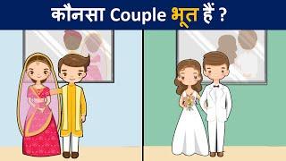 9 हिंदी जासूसी और मजेदार पहेलियाँ | Hindi Paheliyan | Mind Your Logic