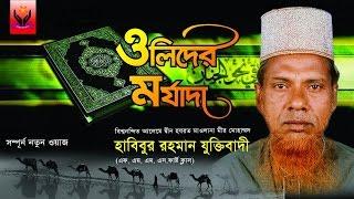 Habibur Rahman Juktibadi - Olider Morjada | Bangla Waz Video | Chandni Music