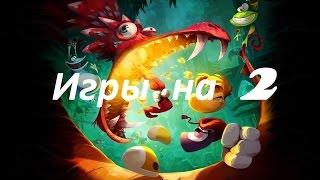 Игры на двоих новые игры 2018