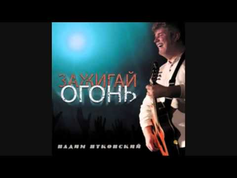 Вадим Ятковский - Ты моя слава