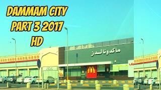 Dammam city part 3 2017 HD