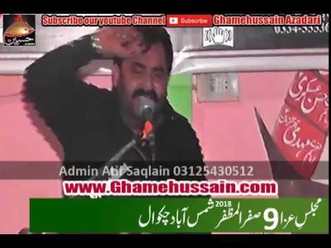 Zakir Syed Muhammad Hussain shah || 9 safar 2018 || Shamsabad Chakwal