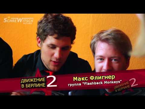 FLASHBACK MONKEYS in Film «BEWEGUNG IN BERLIN 2»