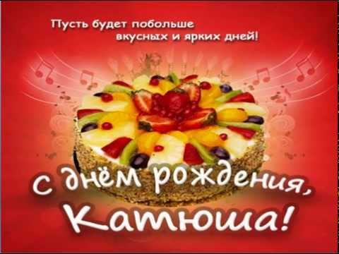 С днём рождения катя поздравления смс 65