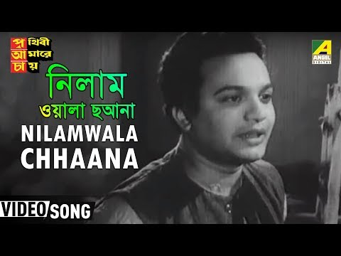 Bengali film song Nilam Wala... from the movie Prithibi Amarey...