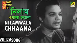Nilamwala Chhaana | Prithibi Amare Chay | Bengali Movie Song | Hemanta Mukherjee