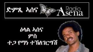 Voice of Assenna: Letter from Eritrean Monasteries & Intv with Mr Yemane T/Gergish Part 13