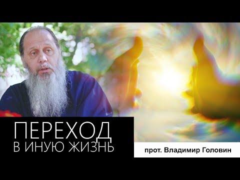 Прот. Владимир Головин. Переход в иную жизнь.