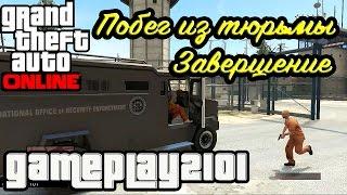 GTA 5 Online Ограбление Побег из тюрьмы Завершение + приз УДО