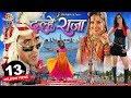 दूल्हे राजा Dulhe Raja | Dinesh lal yadav 'Nirahua', Madhu Sharma | HD Full Bhojpuri Movie