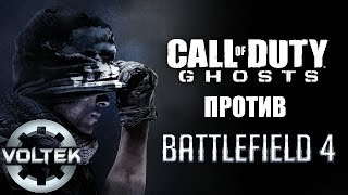 Call Of Duty: Ghosts против Battlefield 4 - Мнение