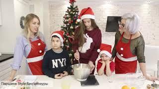 РОЖДЕСТВЕНСКИЕ ПРЯНИКИ. Мастер-класс по приготовлению рождественского печенья