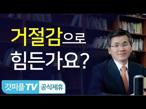 에베소서1_3_복음의 능력으로 내 안의 '거절감'을 치유하라! - 이찬수 목사 : 갓피플TV