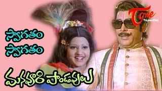 Pandavulu - Manavoori Pandavulu Movie Songs | Swagatham Suswagatham | Jayamalini | Rao Gopal Rao