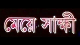 Bangla Movie Meye Sakhhi (মেয়ে সাক্ষী )ft Riyaz and Sabnur