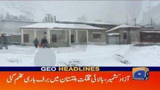 Geo Headlines - 12 AM - 09 February 2019