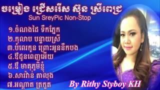 sun sreypich nonstop,collection song,sun sreypich khmer song,ស៊ុន ស្រីពេជ្រ,khmer old song,