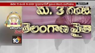 TS Govt Realeased World Telugu Conferences Schedule - Hyderabad  - netivaarthalu.com