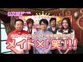 【ひかりTV】Cosplay コス‐1 ぐらんぷり  #6 予告編