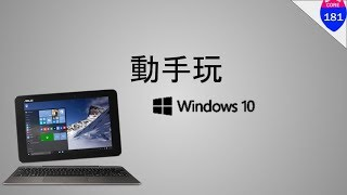 Windows  10 on Asus T100 動手玩 Hands-on