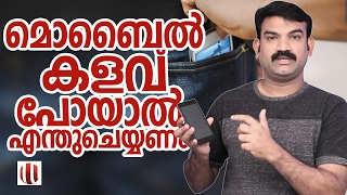 Mobile tracking our android phone- Malayalam tech