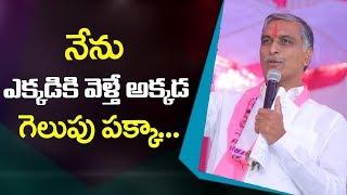 నా జీవితం లో ఓటమి అనేది లేదు : హరీష్ రావు | NTV