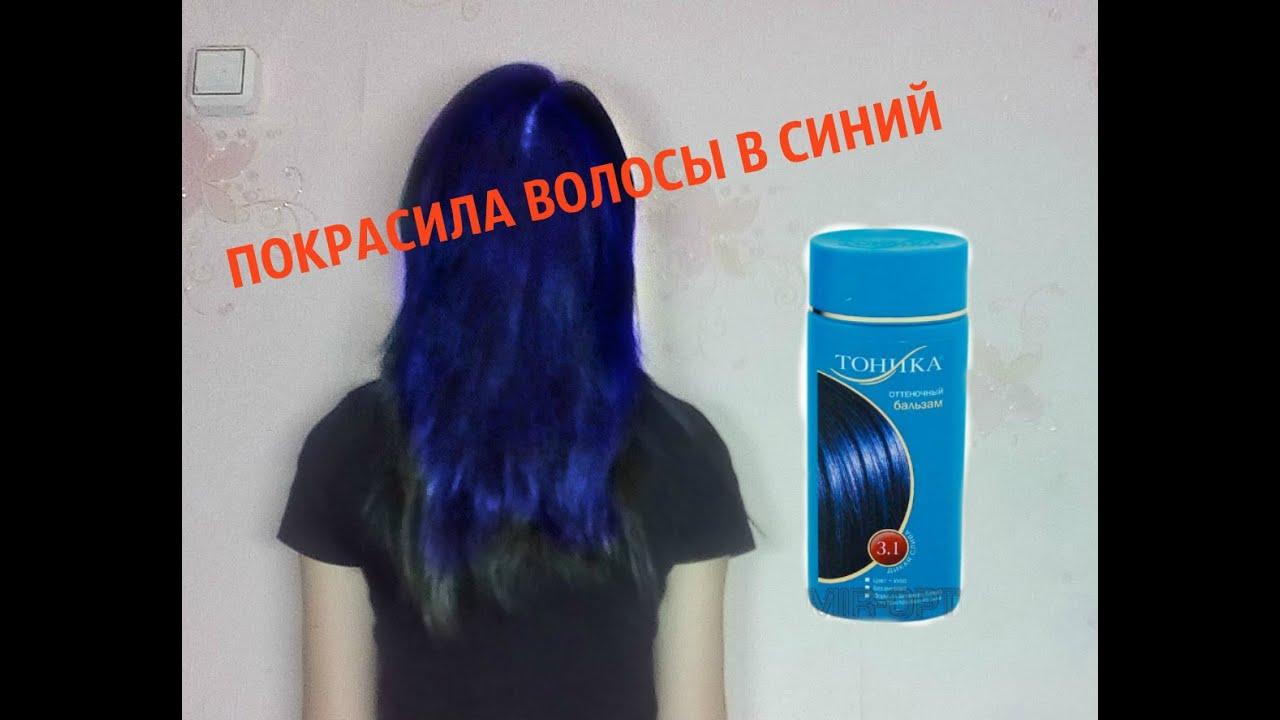 Как сделать синюю краску для волос
