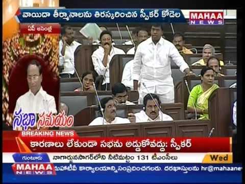 Andhra Pradesh Assembly live Updates - Mahaa Telugu News