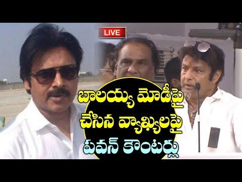 Pawan Kalyan Counters On Balakrishna Speech | PM Modi | Janasena Party | YOYO Cine Talkies