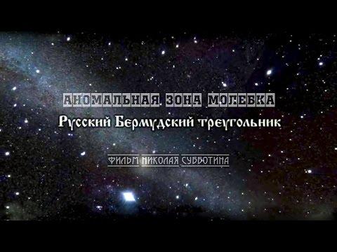Русский Бермудский треугольник
