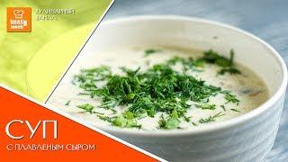 Сырный суп в мультиварке MOULINEX Spherical bowl MK805. Итоги конкурса