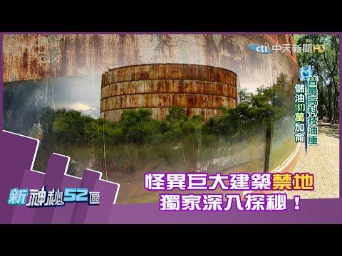 台灣-新神秘52區-20200705 怪異巨大建築「禁地」 獨家深入探秘