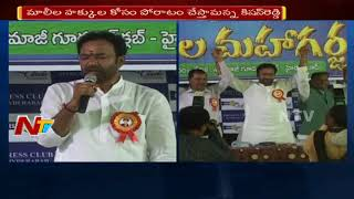 I Will Fight For Mali Caste Rights: Kishan Reddy || Telangana